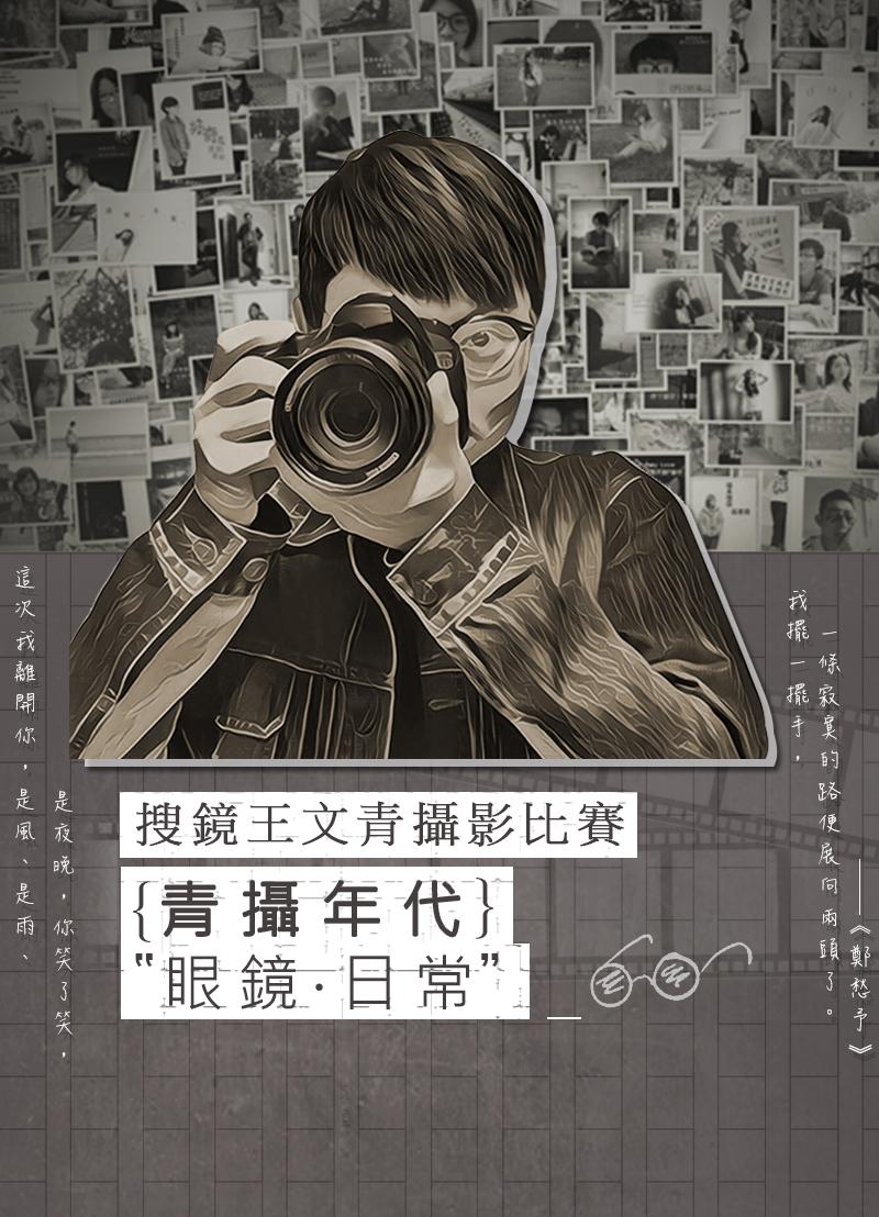 搜鏡王文青攝影比賽 - 青攝年代:眼鏡‧日常 《得獎名單公佈》