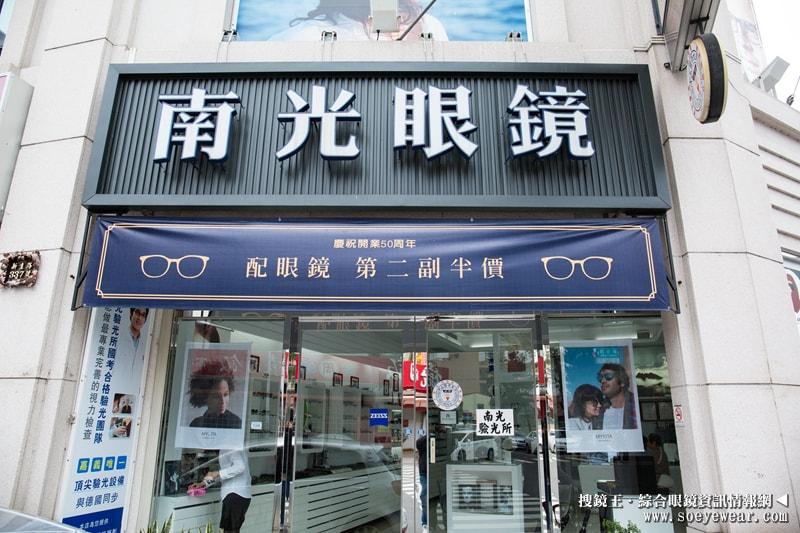 嘉义南光眼镜(新生馆)-德日眼镜与手工镜片2房3房变v眼镜装修设计图片