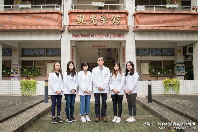 中華醫事科技大學, 視光系