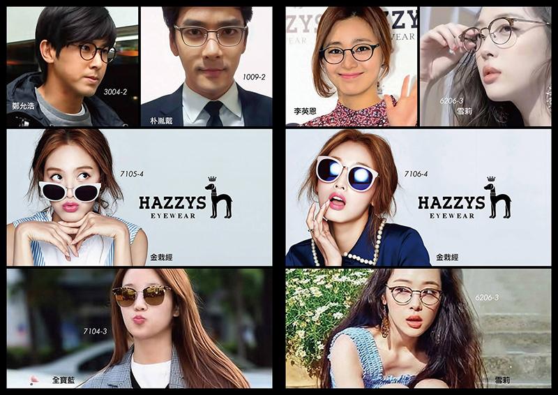 HAZZYS眼鏡,韓國品牌