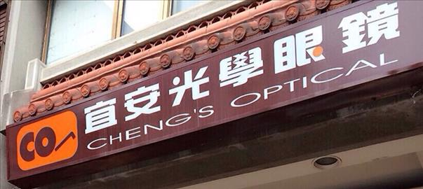 Chengs.Optical宜安光學眼鏡